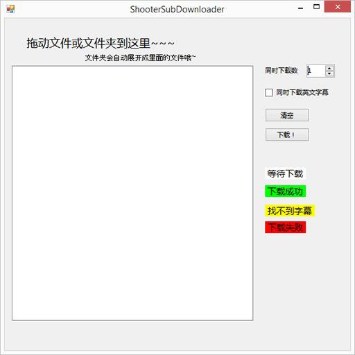 字幕下载器(SubDownloader)