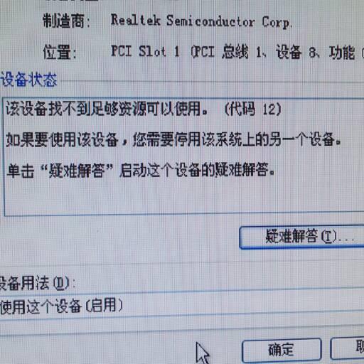驱动精灵2011集成万能网卡版