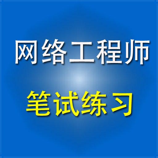 """华为""""网络工程师""""培训专用教程"""
