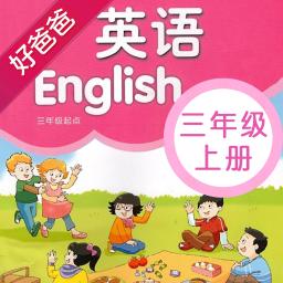 小学英语学习软件(苏教版)