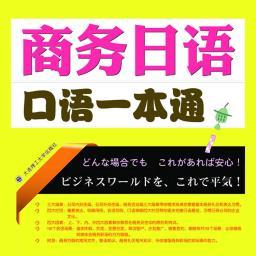 商务日语速成会话
