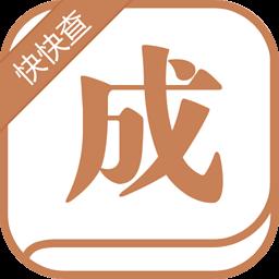 电子资料库之成语词典LOGO