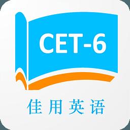 英语六级学习系统