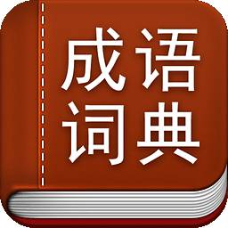 中国汉语成语字典电子版LOGO