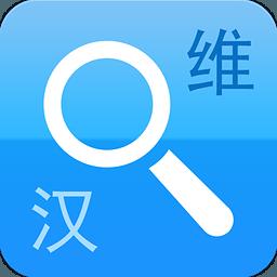 计算机与网络英汉大词典LOGO