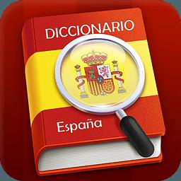 西语助手西班牙语西汉词典