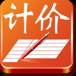 造价大师-河南省建筑工程预算软件
