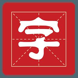 InstallFonts 繁体版中文字型安装程序LOGO