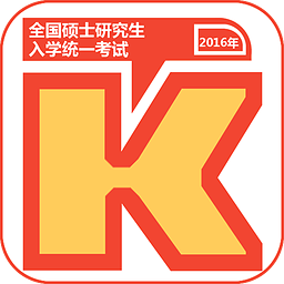 精华考典·研究生入学考试·政治