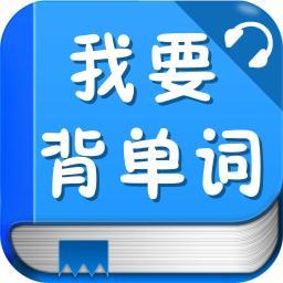 讀名著背英語單詞