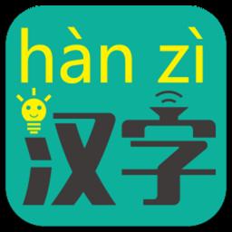 汉语转拼音