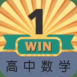高中数学课件大全(三)