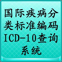 国际疾病ICD-10查询系统