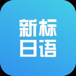超级语霸-日语版