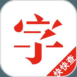 超级五笔编码汉语字典