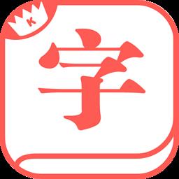 汉字字典和输入法编码字典