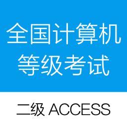 全国计算机等级二级Access考试学习系统