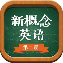 小青蛙英语学习软件新概念英语第二册 2.10
