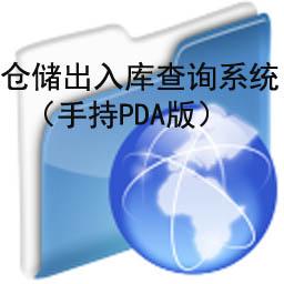 华旭仓库管理系统