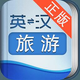 英汉词典2010