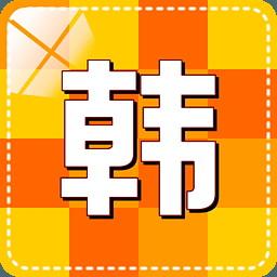 学韩语软件(标准韩国语)