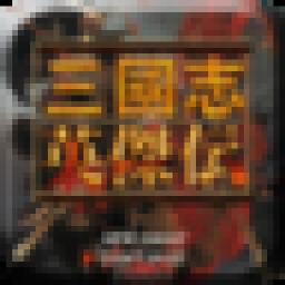 三国志英杰传[fc]