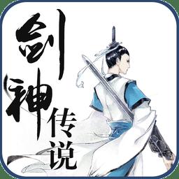 剑神传说段首LOGO