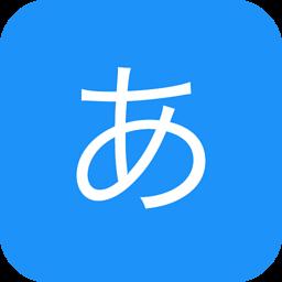 学习日语的软件