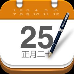 SuperCalendar日历软件