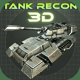 3D坦克游戏