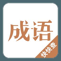 成语词典 Java