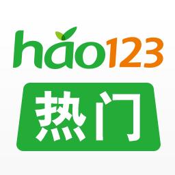 高仿hao123网址站