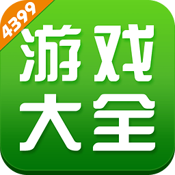 4399游戏盒2.7.0 For iphone
