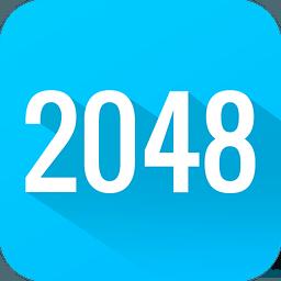2048 3D中文版