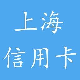 上海信用卡