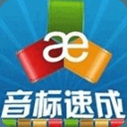 Ab精准美国英语音标发音软件