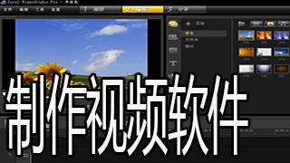 制作视频软件