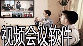 视频会议软件