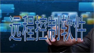 远程控制软件
