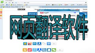 网页翻译软件