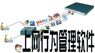 上网行为管理软件