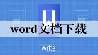word文档下载