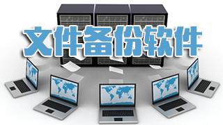文件备份软件