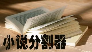 小说分割器