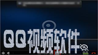 QQ视频软件