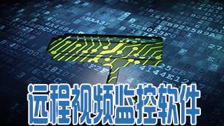 远程视频监控软件