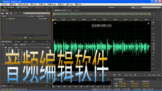 音频编辑软件