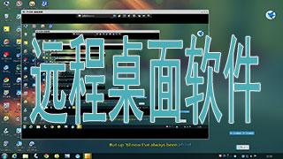 远程桌面软件