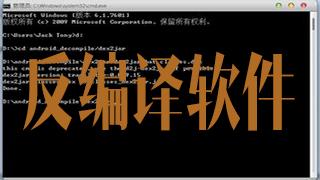 反编译软件