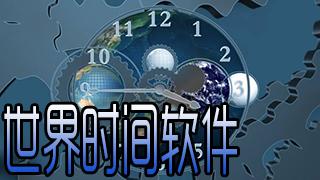 世界时间软件